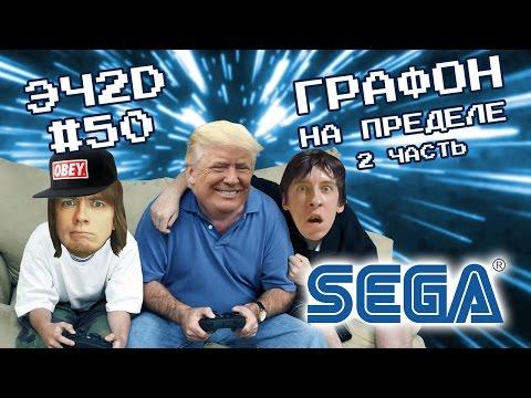 Игры выжавшие максимум из SEGA - ЭЧ2D #50 vol2.