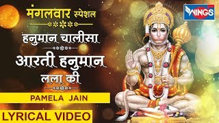 मंगलवार स्पेशल हनुमान चालीसा आरती हनुमान लला की Hanuman Chalisa Aarti Hanuman Lala Ki