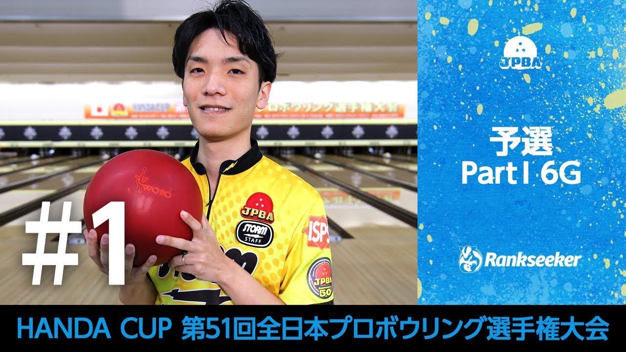 森本 健太 | Rankseeker for プロボウリング