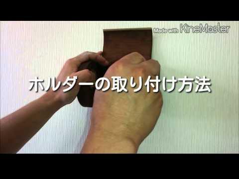 木製トイレペーパーホルダー取り付け方法