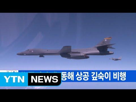 [YTN 실시간뉴스] 美 폭격기, 北 동해 상공 깊숙이 비행 / YTN