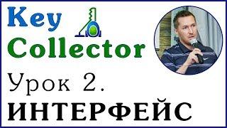 key Collector. Урок 2. Интерфейс программы