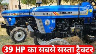 छोटे किसानों का बड़ा ट्रेक्टर सोनालिका MM39