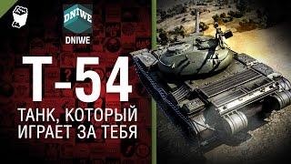 Т-54 - Танк, который играет за тебя №17 - от DNIWE [World of Tanks]