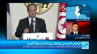 الملف المصري يطغى على زيارة هولاند في تونس