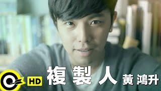 黃鴻升 Alien Huang【複製人】Official Music Video