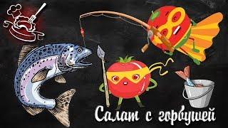 Салат с красной рыбой. Мой любимый рецепт