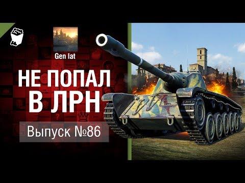 Не попал в ЛРН №86 [World of Tanks]