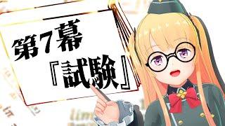 【ショートドラマ】第7幕 試験【月宮雫】