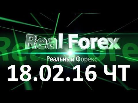 Форекс сигналы. Отчет о реальной торговле за 18 02 16 . Канал Реальный форекс по сигналам.