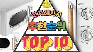 전자레인지 가성비 제품 1위는? 인기제품 TOP10 비…