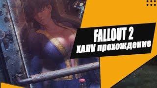 Fallout 2 - прохождение [ боже, что за имбецил ] - часть 1
