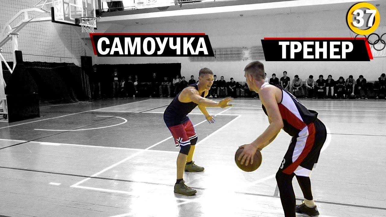 Играю 1 на 1 Против Тренера | Smoove x Школа Баскетбола