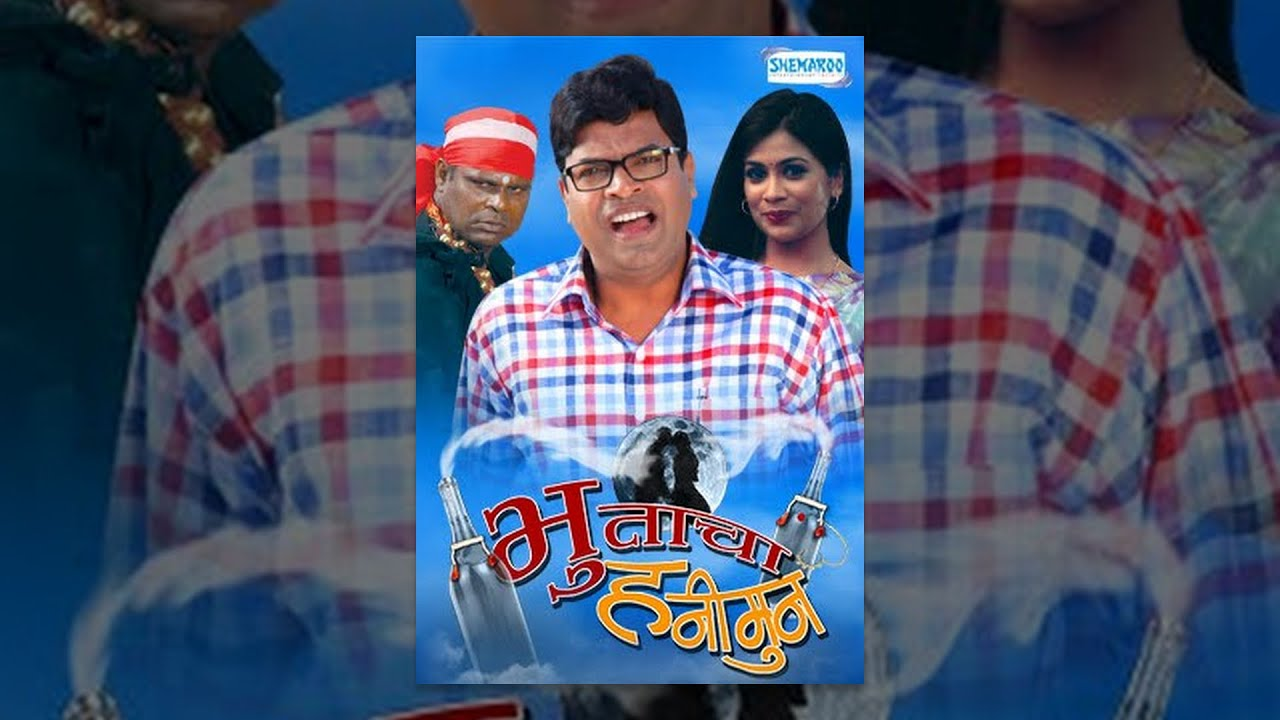 Bhootacha Honeymoon - Bharat Jadhav - Ruchita Jadhav - Marathi Comedy Full Movie