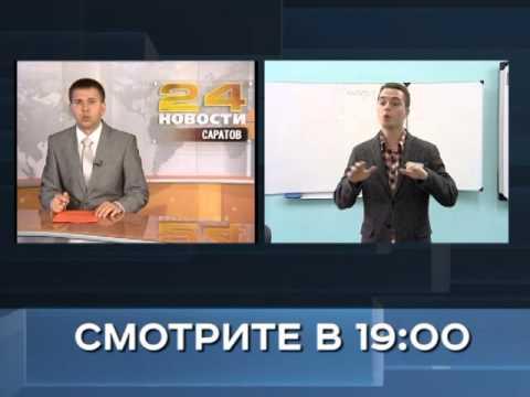 Анонс новости 24 ноября в 19:00 на РЕН ТВ-Саратов