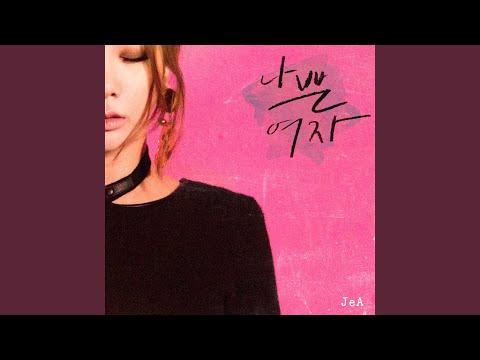 Bad Girl (나쁜 여자) (feat.JUNG YUP) (정엽)
