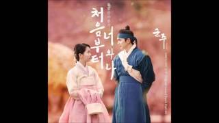 ( Ruler: Master of the Mask OST Part.2) From Beginning You And I - Bolbbalgan4 ( 볼빨간사춘기  )
