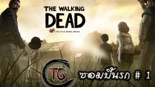 Repeat youtube video The Walking Dead - ซอมบี้นรก ( Episode 1 ) # 1 : TheQuillmon