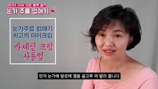 가성비갑/ 최고의 2000원짜리 아이크림/바세린 /천연…