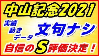 中山記念2021予想【実績・動き・データ 全て文句ナシ】自信のS評価 決定!