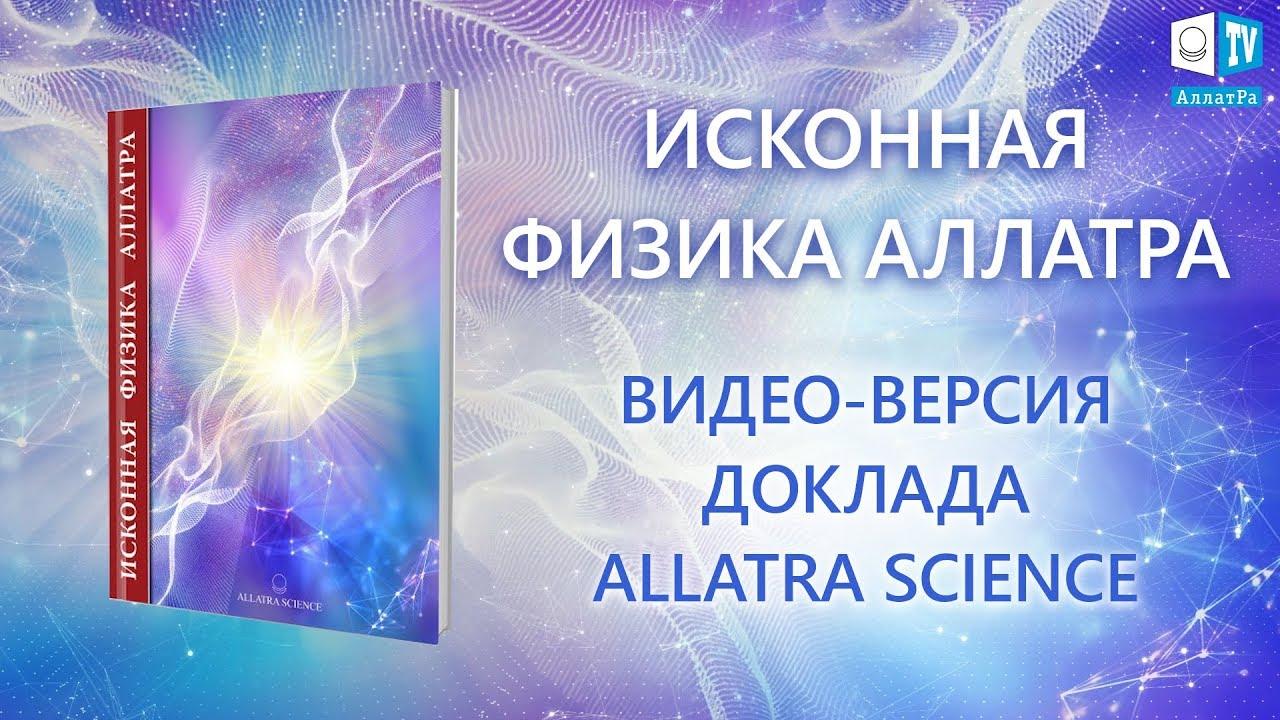 Доклад Исконная Физика Аллатра. Видео-версия. Allatra|доклад кругосветное путешествие