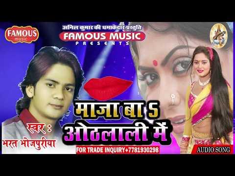 Singer Bharat Bhojpuriya || Maza Othlali Me Ba ||चुम्मा काहे लेल राजा गाली मे ||Chuma Kahe Lel Raja
