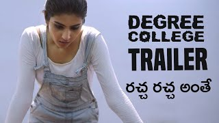 2020 Degree College Release Trailers | 2020 Latest Telugu Trailers | New Telugu Movie 2020