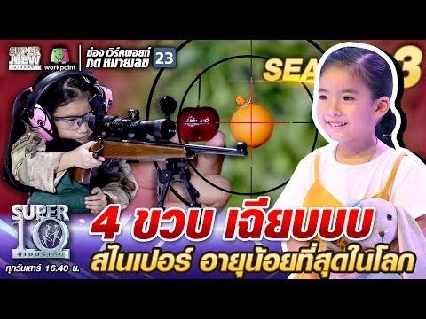 4 ขวบ เฉียบบบ น้องฮารุ สไนเปอร์ อายุน้อยที่สุดในโลก  SUPER 10 SS3