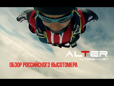 Обзор российского высотомера Alter