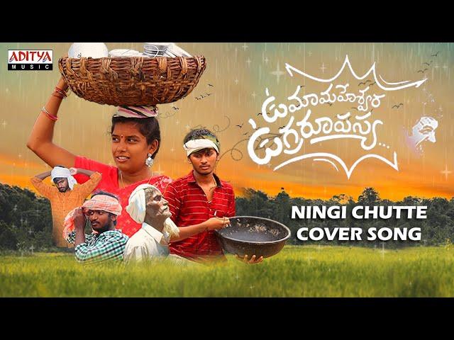 Ningi Chutte Cover Song   Uma Maheswara Ugra Roopasya   Mahesh Evergreen   Bijibal   Venkatesh Maha
