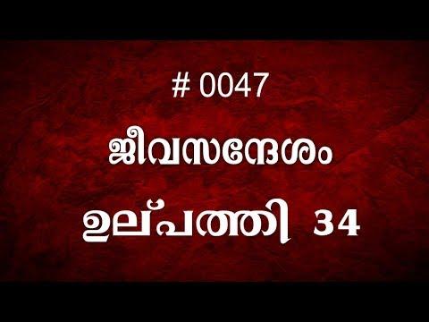 ഉല്പത്തി 34  (0047 Genesis Malayalam Bible Study