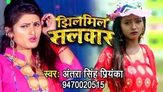 झिलमिल सलवार (VIDEO) Antra Singh Priyanka Jhilmil Salwar Bhojpuri Hit Songs 2019