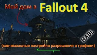 Мой дом в Fallout 4 на минимальных настройках разрешения и графики