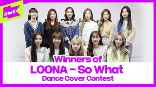 Winners of LOONA (이달의 소녀) 'So What' Choreography Cover Contest