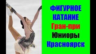 Гран при по фигурному катанию Юниоры 4 этап Красноярск