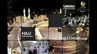 Hilal Tours - Hajj & Umrah Tours UK 2017 Video