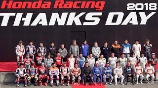 ホンダレーシングサンクスデー 2018Honda Racing THANKS DAY 2018のセレ...