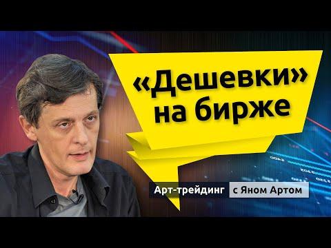 """""""Дешевки"""" на фондовом рынке. Блог Яна Арта - 26.09.2021"""
