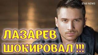 Сергей Лазарев песня «Шепотом» - плагиат?