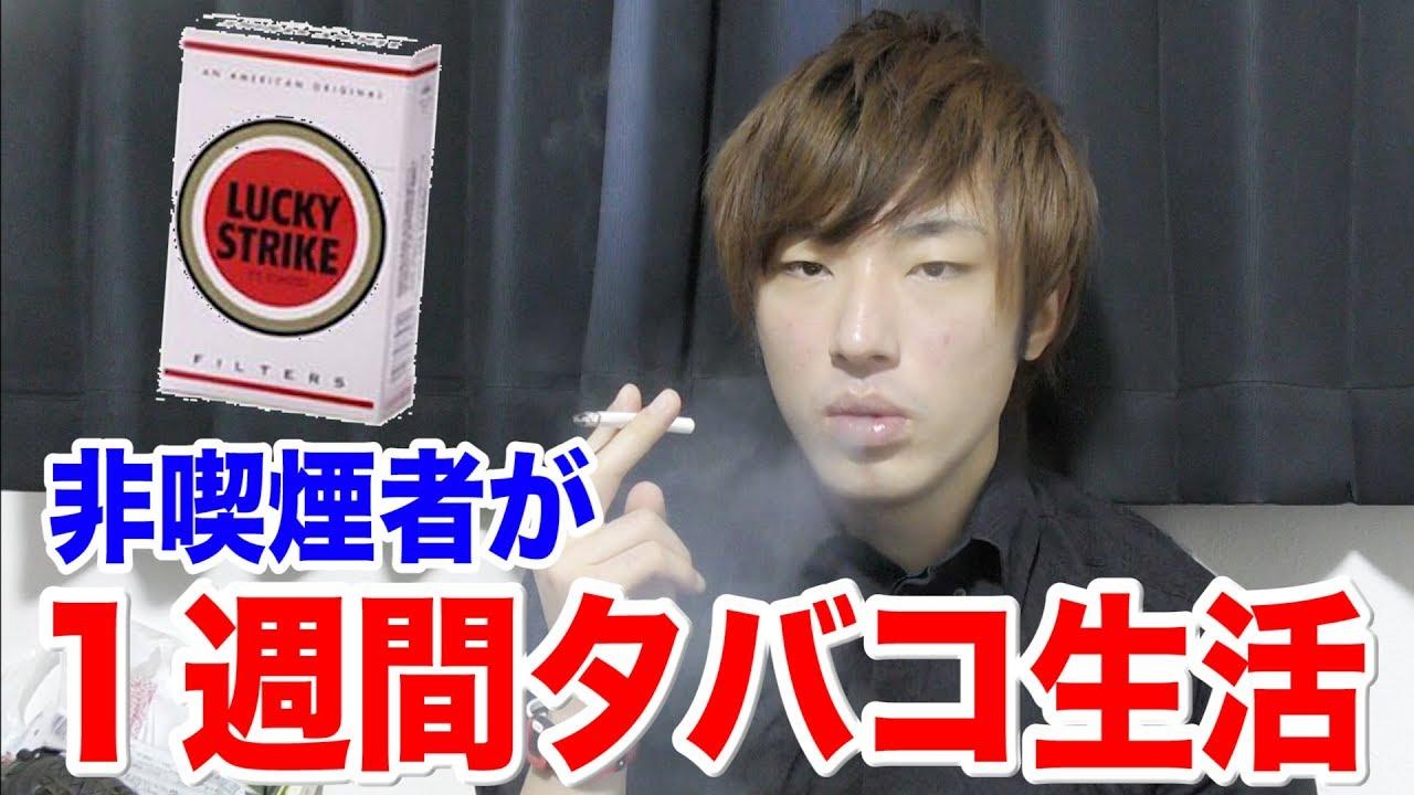 たばこ ワッキー