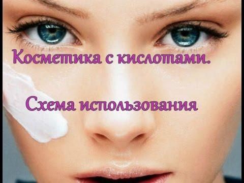 Косметика с кислотами. Уход за кожей после 35-ти