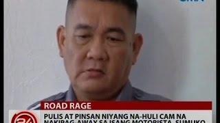 24 Oras: Pulis at pinsan niyang na-huli cam na nakipag-away sa isang motorista, sumuko