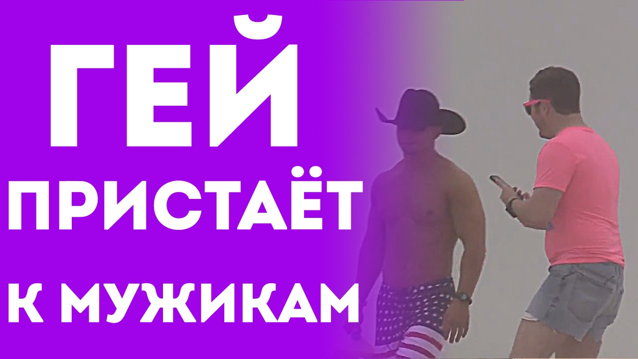парни гей по вызову русские