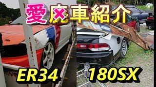 【廃車紹介】ER34&RPS13