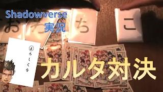 【Shadowverse実況】カルタ対決