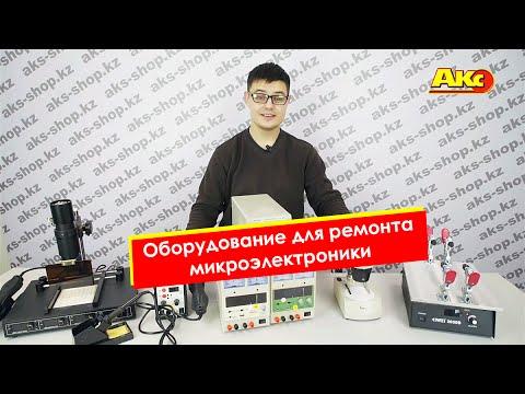 Оборудование для ремонта смартфонов и планшетов