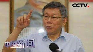[中国新闻] 台媒:郭台铭8月1日密会柯文哲 柯:三分真七分假 | CCTV中文国际