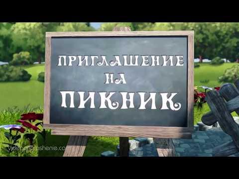 Осеннего, пригласительные на пикник на русском