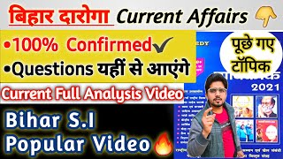 Bihar Daroga 2021    बस इतना कर्रेंट अफेयर्स पढ़ लीजिये    Detail Analysis on Current affairs S.I   