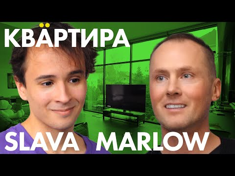 SLAVA MARLOW о
